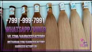 Волосы для наращивания | Купить опт | HAIR KISS factory