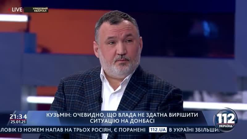 Зеленский обещал нам мир в Украине но свое обещание он не выполнил Кузьмин