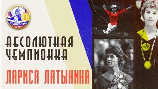 АБСОЛЮТНАЯ ЧЕМПИОНКА | Лариса Латынина | Великоросс-Спорт