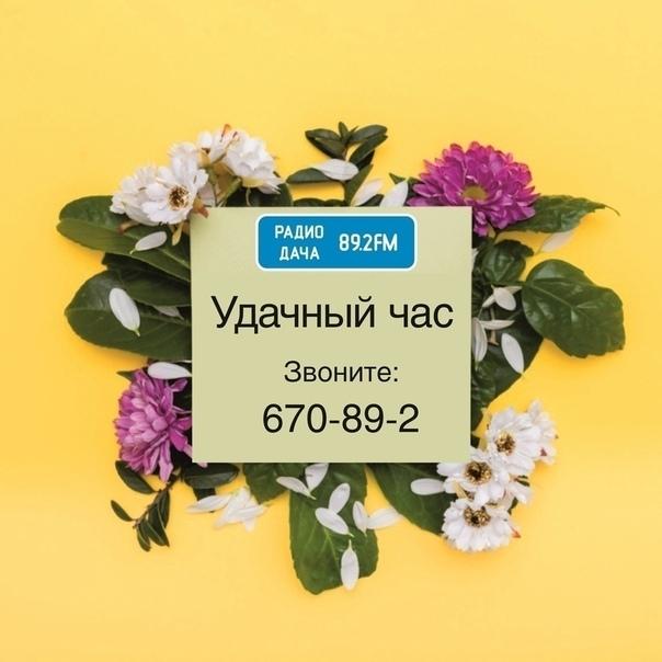 Уфа радио заказы на поздравления