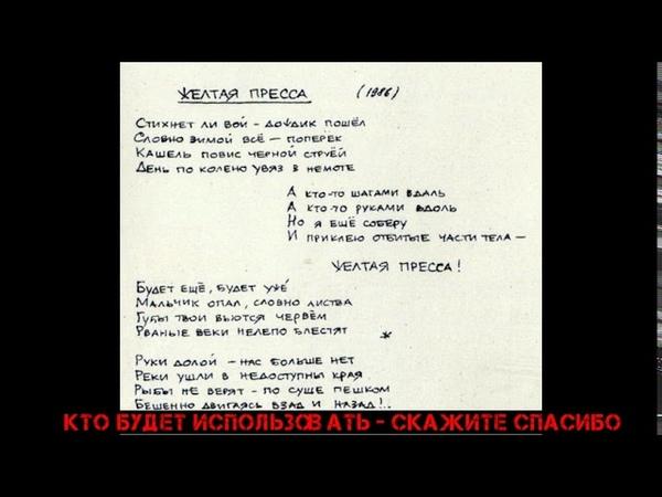 Гражданская оборона Желтая пресса изолированный бас трек