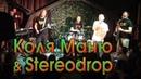 Коля Маню Stereodrop @ the Place 15-02-2020