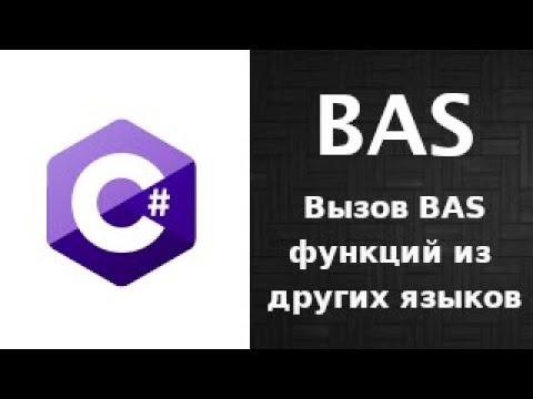 Интерфейс скрипта на C Вызов функций BAS из других языков