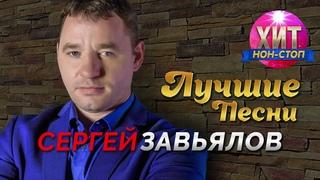 Сергей Завьялов - Лучшие Песни / Хит Нон Стоп