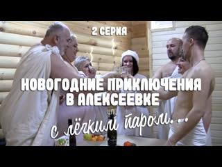 Новогодние приключения в Алексеевке или С лёгким паром - 2 СЕРИЯ (2021)