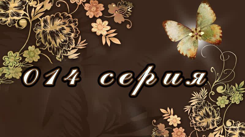 Адъютанты Любви 14 серия