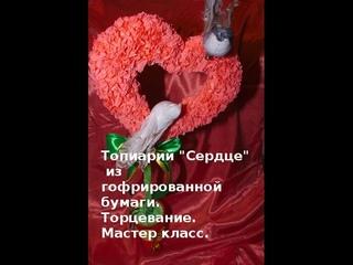"""Топиарий """"Сердце"""" из гофрированной бумаги.Торцевание.Мастер класс."""