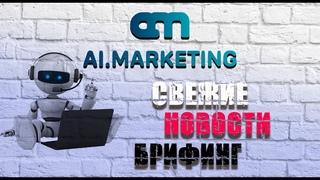 Ai marketing Свежие Новости Брифинг