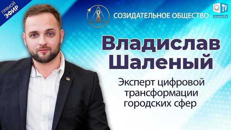 Владислав Шаленый эксперт городских трансформаций Созидательное общество АЛЛАТРА LIVE
