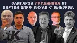 Олигарха Грудинина от партии КПРФ сняли с выборов.