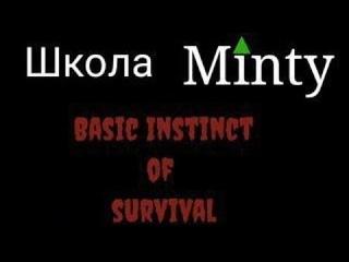 Школа Minty:Basic instict of survival | Пародия