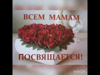 Поздравление с Днем матери от 10 класса.mp4