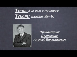 """Прокопенко Алексей Вячеславович """"Бог был с Иосифом."""" Бытие 39-40"""