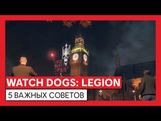 Watch Dogs: Legion - 5 важных советов