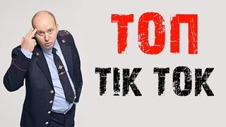№ 4 ТОП Подборка Интересных Приколов от Бурунова  2020 смешное видео лучшее из тик ток