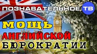 Мощь английской бюрократии (Познавательное ТВ, Василий Колокольцов)