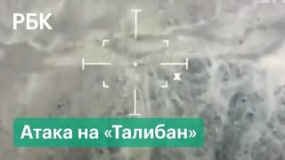 Видео новых авиаударов армии Афганистана у границы с Таджикистаном. Талибы развивают наступление