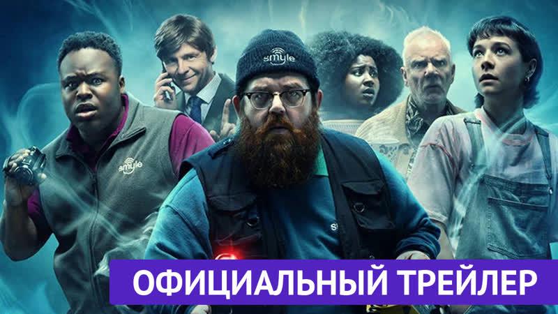 Официальный трейлер сериала Искатели правды