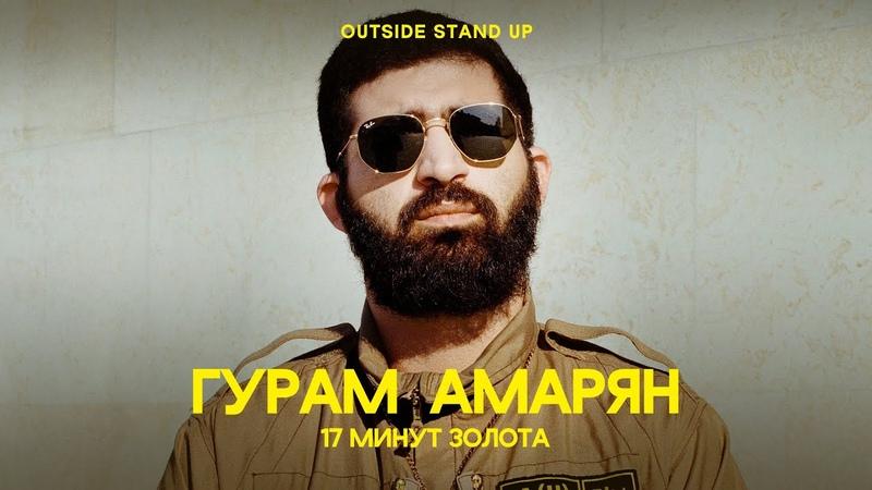 Гурам Амарян 17 минут золота OUTSIDE STAND UP