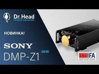 Обзор новинки Sony DMP-Z1 прямиком с выставки IFA 2018 (часть 3)