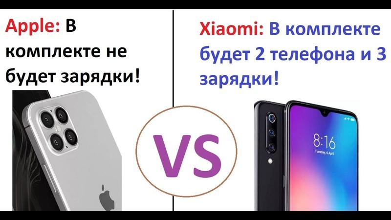 Лютые приколы Apple в комплекте не будет зарядки Xiaomi в комплекте будет 2 телефона 3 зарядки