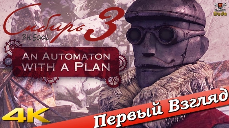 Syberia 3 An Automaton with a Plan ПЕРВЫЙ ВЗГЛЯД ОТ EGD