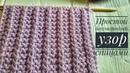 ПРОСТОЙ Узор для шарфа спицами Узор 48 One Row knitting stitch easy