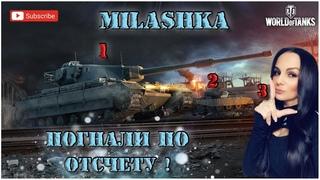 Milashka - Играем - Общаемся / Играю с ВАМИ на 1 2 3 / Присоединяйся