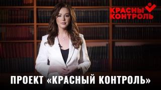 Проект «Красный контроль». Промо