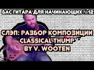 Бас для начинающих #12 / Слэп: разбор композиции Classical Thump by Victor Wooten (Виктор Вутен)