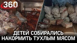 Тухлым мясом собирались накормить воспитаников детского сада в Омске