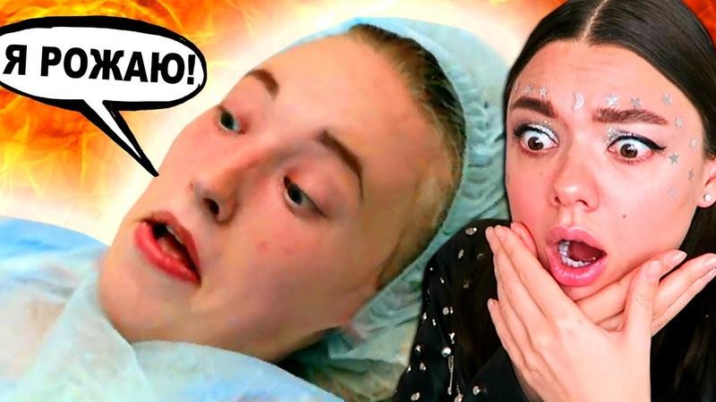 Беременна В 16! Роды и . Предательство | 2 часть | Реакция - Ксения Гара