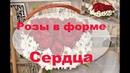 СЕРДЦЕ из РОЗ композиция Флористика