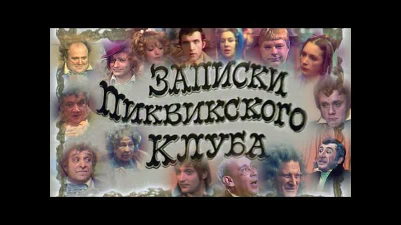 Записки Пиквикского клуба Театр им Вахтангова 2 часть 1972