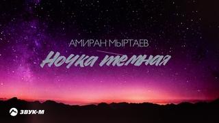 Амиран Мыртаев - Ночка тёмная | Премьера трека 2021
