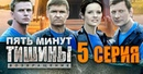 Остросюжетный сериал «Пять минут тишины. Возвращение». 5-я серия