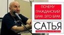 Сатья • Почему гражданский брак это брак. Новосибирск, 12 января 2019