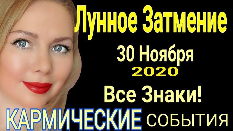 КАРМИЧЕСКОЕ ПОЛНОЛУНИЕ ЛУННОЕ ЗАТМЕНИЕ 30 НОЯБРЯ 2020 года ЧТО БУДЕТ от Olga Stella