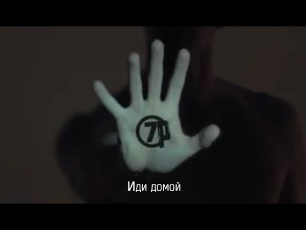 7раса Иди Домой official music video