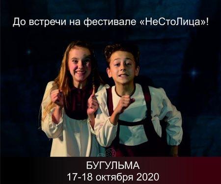 Стартует отборочный тур Республиканского детско-юношеского театрального фестиваля «НеСтоЛица», изображение №2
