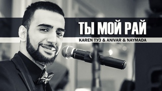 Karen ТУЗ & Anivar & Adamyan - Ты Мой Рай (Live Асаки)