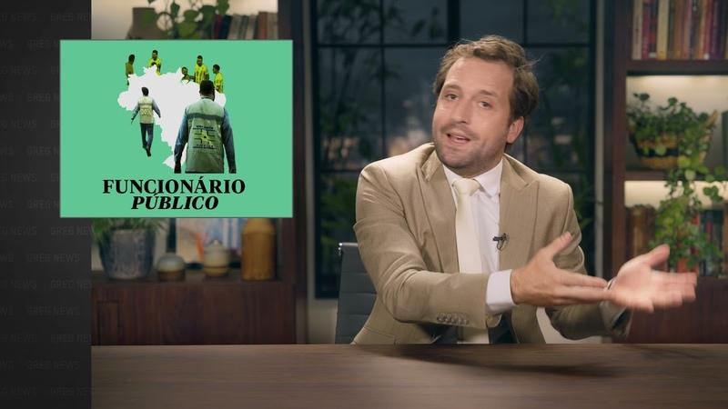 GREG NEWS FUNCIONÁRIO PÚBLICO