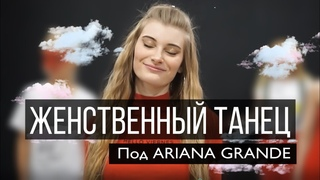 Женственный танец под Ariana Grande, а также под трек Savage love
