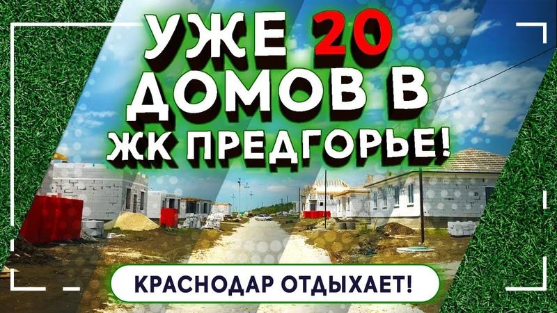 Краснодар или Гостагаевская ЖК Предгорье против пробок Дома растут как на дрожжах