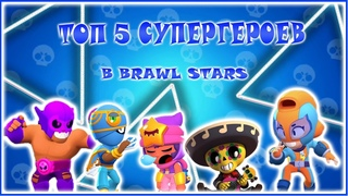ТОП 5 СУПЕРГЕРОЕВ В БРАВЛ СТАРС! / TOP 5 SUPERHEROES IN BRAWL STARS!