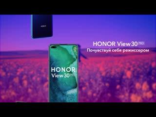 Снимай на HONOR View 30 PRO!