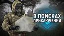 В поисках приключений / «Дорога к ТОП-1 в Зоне» 3