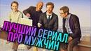 Мужики за работой лучший сериал про мужчин и мужскую дружбу