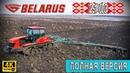 Гусеничный трактор Беларус 2103 закрытие влаги 2020 / Полная версия