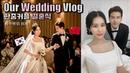 [국제커플 결혼식 브이로그]WEDDING DAY in Korea/눈물버튼딸깍💧